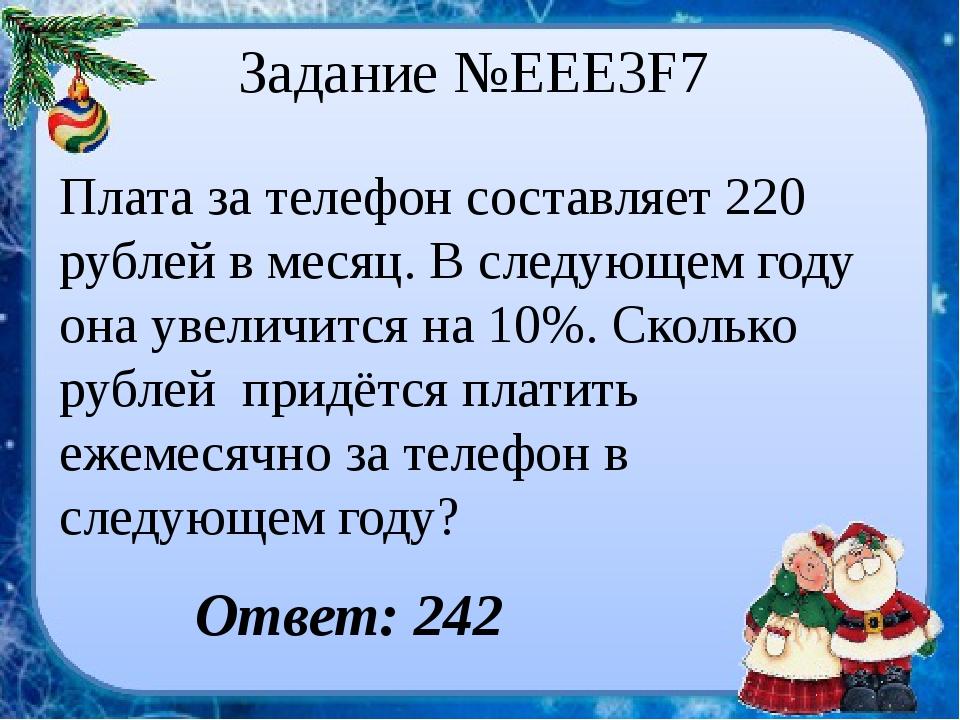 Задание №EEE3F7 Плата за телефон составляет 220 рублей в месяц. В следующем...