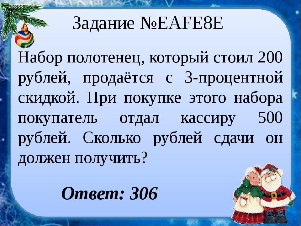 Задание №EAFE8E Набор полотенец, который стоил 200 рублей, продаётся с 3-про...