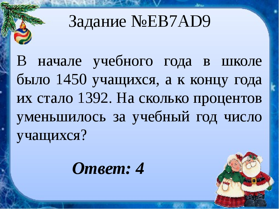 Задание №EB7AD9 В начале учебного года в школе было 1450 учащихся, а к концу...