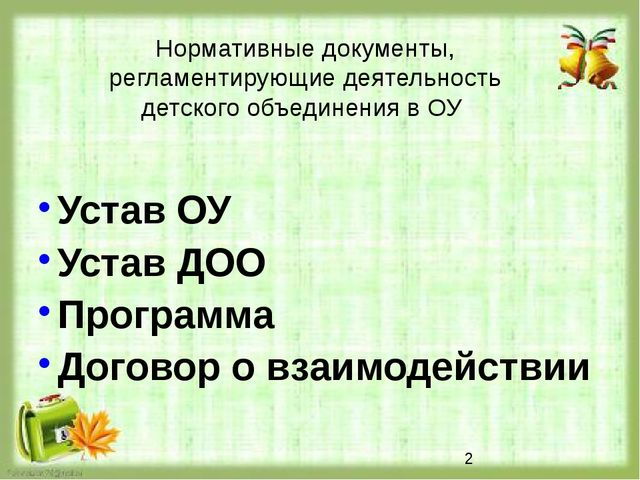 Устав ОУ Устав ДОО Программа Договор о взаимодействии Нормативные документы,...