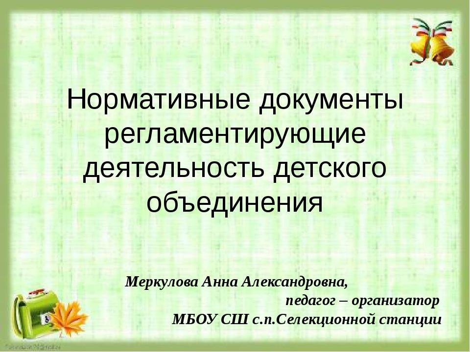 Нормативные документы регламентирующие деятельность детского объединения Мерк...