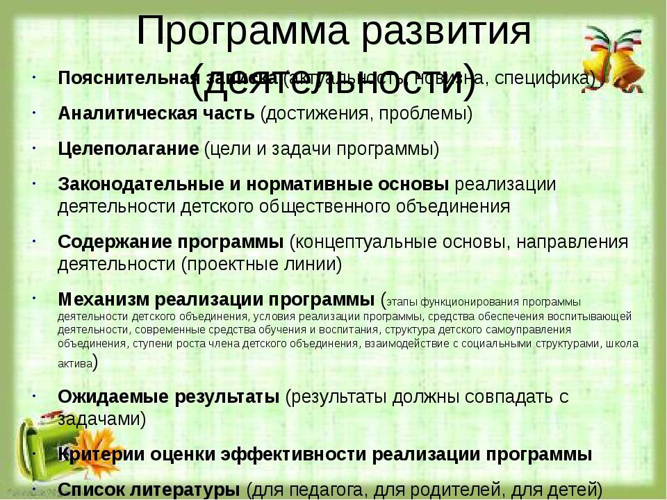 Программа развития (деятельности) Пояснительная записка (актуальность, новизн...