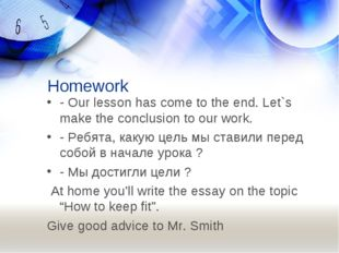 Homework - Our lesson has come to the end. Let`s make the conclusion to our w