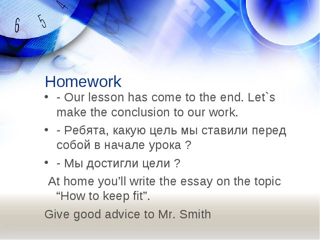 Homework - Our lesson has come to the end. Let`s make the conclusion to our w...