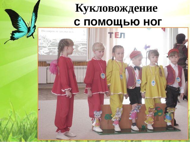 Кукловождение с помощью ног
