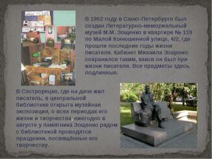 В Сестрорецке, где на даче жил писатель, в центральной библиотеке открыта муз