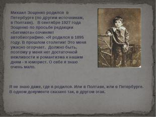 Михаил Зощенко родился в Петербурге (по другим источникам, в Полтаве). В сент