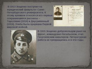 В 1913 Зощенко поступил на юридический факультет Санкт-Петербургского универ