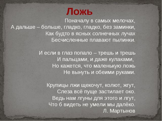 Ложь Поначалу в самых мелочах, А дальше – больше, гладко, гладко, без заминки...