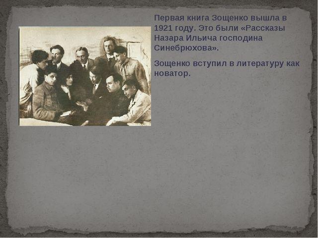 Первая книга Зощенко вышла в 1921 году. Это были «Рассказы Назара Ильича госп...