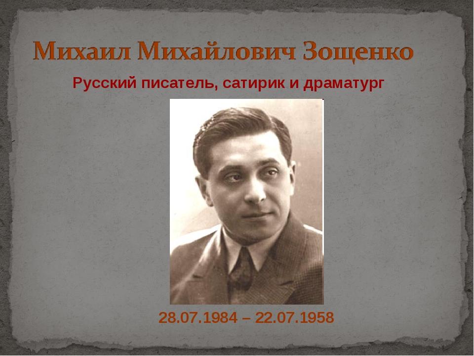 28.07.1984 – 22.07.1958 Русский писатель, сатирик и драматург