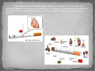 Риск заболеть ишемической болезнью сердцау курильщиков в 1,2-2 раза выше,