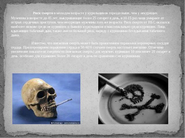 Риск смертив молодом возрасте у курильщиков гораздо выше, чем у некурящи...