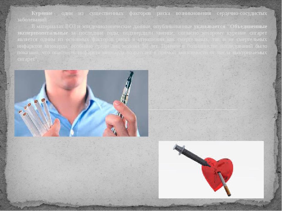 Курение- один из существенных факторов риска возникновения сердечно-сосудис...