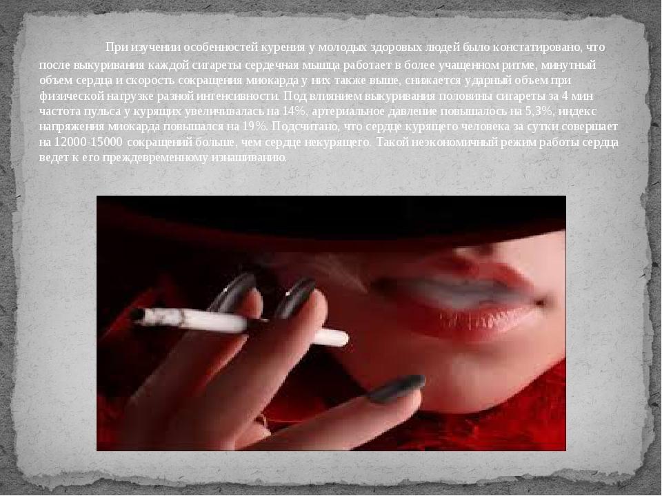При изучении особенностей курения у молодых здоровых людей было констатиров...