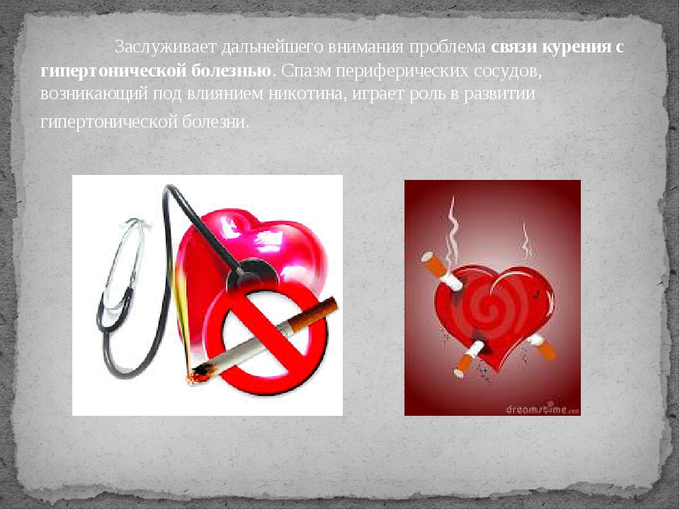 Заслуживает дальнейшего внимания проблемасвязи курения с гипертонической...