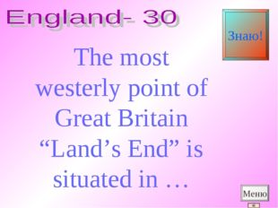 "The most westerly point of Great Britain ""Land's End"" is situated in … Меню З"