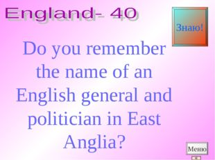 Do you remember the name of an English general and politician in East Anglia?