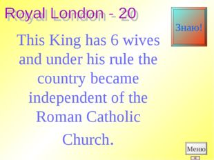 This King has 6 wives and under his rule the country became independent of th