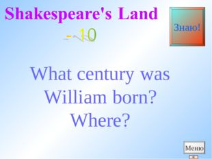 What century was William born? Where? Меню Знаю!