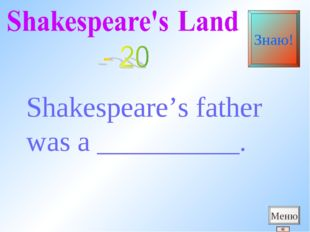 Меню Знаю! Shakespeare's father was a __________.