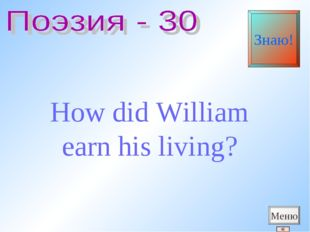 How did William earn his living? Меню Знаю!