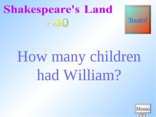 How many children had William? Меню Знаю!