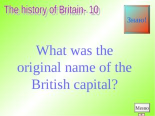 What was the original name of the British capital? Меню Знаю!