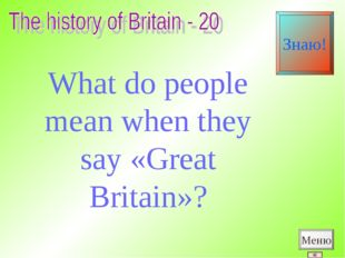 What do people mean when they say «Great Britain»? Меню Знаю!