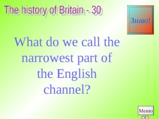 What do we call the narrowest part of the English channel? Меню Знаю!