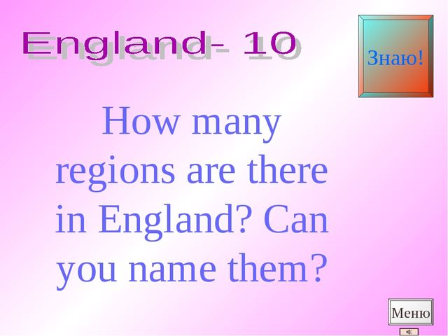 How many regions are there in England? Can you name them? Меню Знаю!