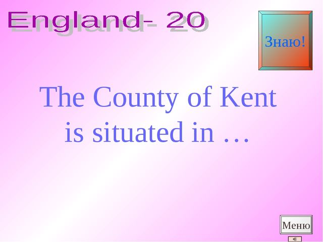 The County of Kent is situated in … Меню Знаю!