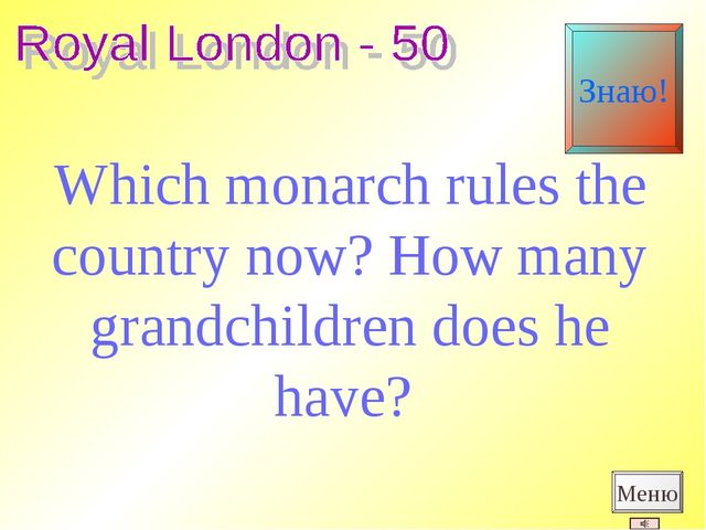 Which monarch rules the country now? How many grandchildren does he have? Мен...