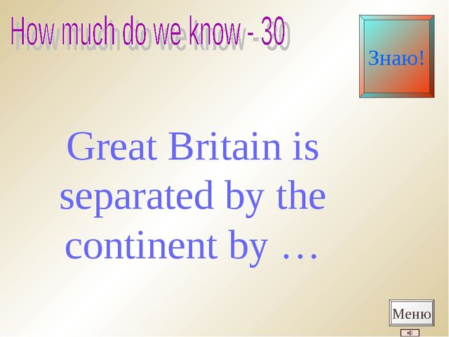 Great Britain is separated by the continent by … Меню Знаю!