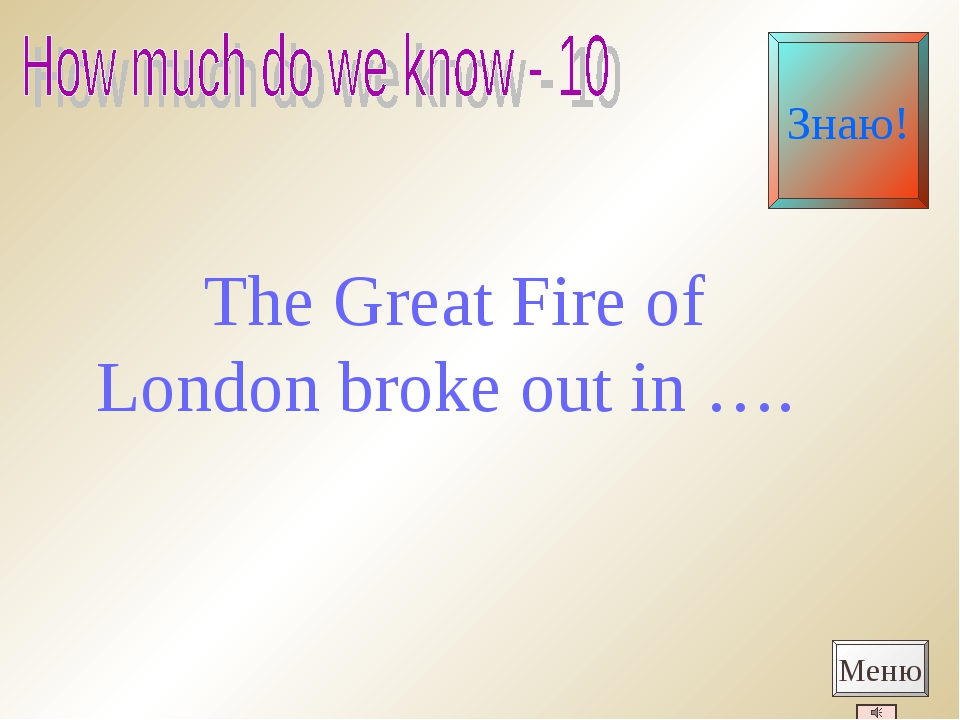 The Great Fire of London broke out in …. Меню Знаю!