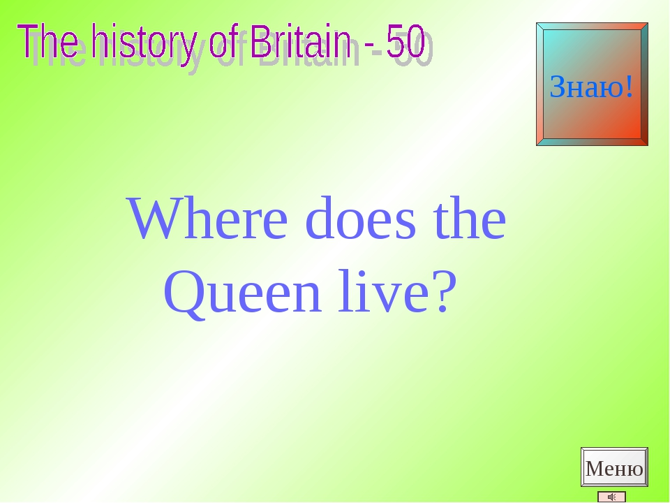 Where does the Queen live? Меню Знаю!