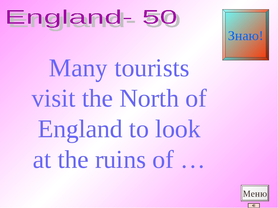 Many tourists visit the North of England to look at the ruins of … Меню Знаю!