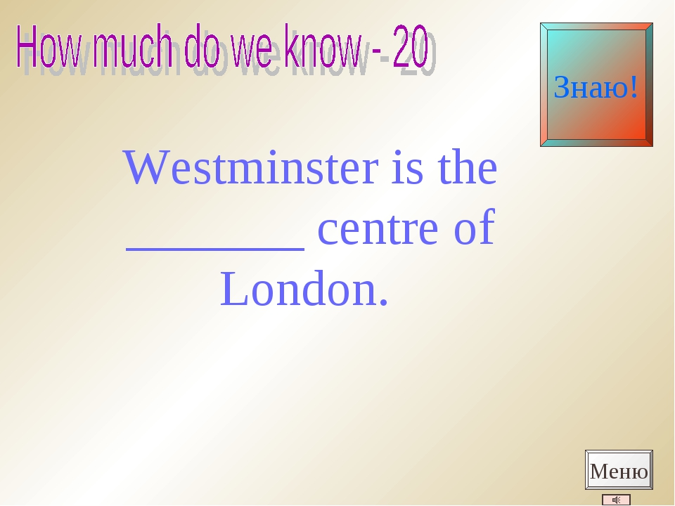 Westminster is the _______ centre of London. Меню Знаю!