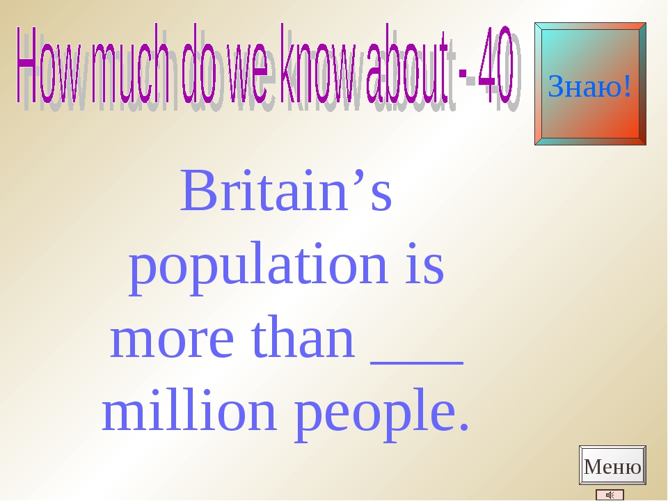Britain's population is more than ___ million people. Меню Знаю!