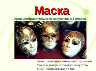 Маска Урок изобразительного искусства в 3 классе Автор: Алтынник Антонина Ни