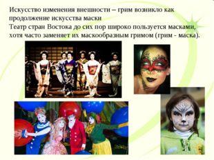 Искусство изменения внешности – грим возникло как продолжение искусства маски