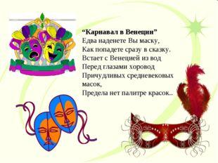 """""""Карнавал в Венеции"""" Едва наденете Вы маску, Как попадете сразу в сказку. В"""