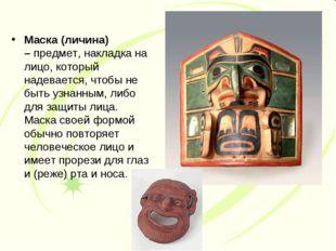 Маска (личина) –предмет, накладка на лицо, который надевается, чтобы не быть