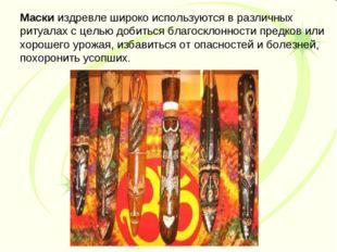 Маски издревле широко используются в различных ритуалах с целью добиться благ