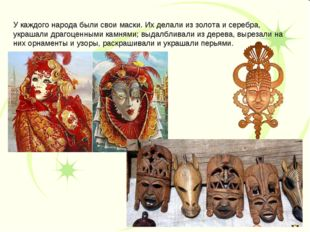 У каждого народа были свои маски. Их делали из золота и серебра, украшали дра
