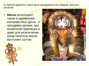 В глубокой древности маски были принадлежностью обрядов, культов и ритуалов.