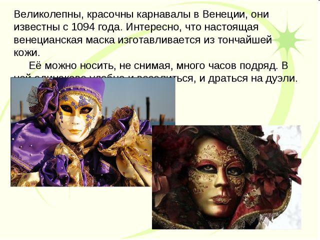 Великолепны, красочны карнавалы в Венеции, они известны с 1094 года. Интересн...