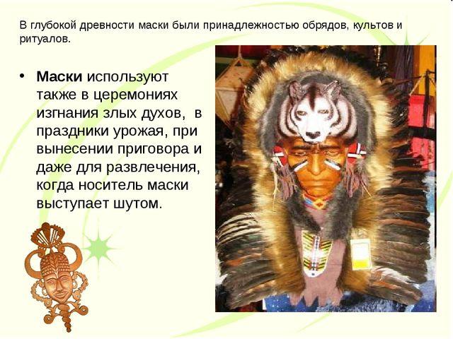 В глубокой древности маски были принадлежностью обрядов, культов и ритуалов....