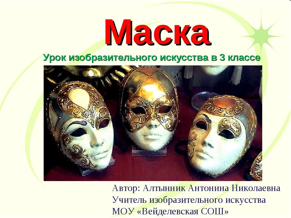 Маска Урок изобразительного искусства в 3 классе Автор: Алтынник Антонина Ни...
