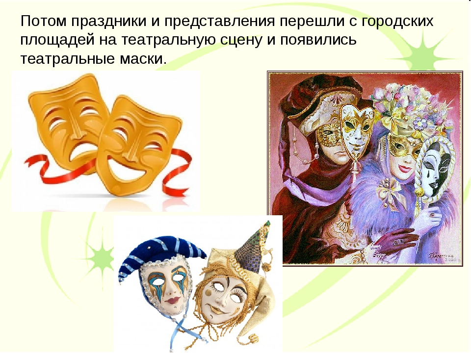 Потом праздники и представления перешли с городских площадей на театральную с...